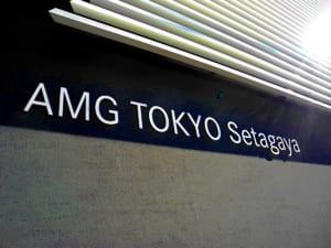 AMG専売拠点