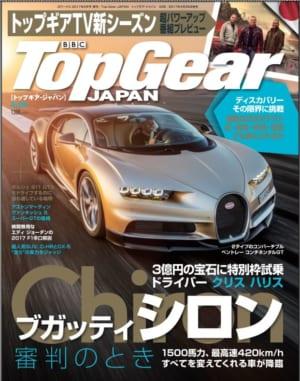 トップギアジャパン008