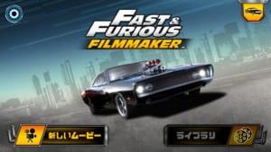 無料連動アプリ「Fast & Furious Filmmaker™」