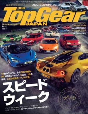 トップギア・ジャパン012