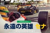 トップギア・ジャパン021号