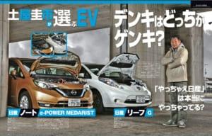ドリキン電気自動車e-POWER