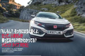 タイプR,トップギアジャパン