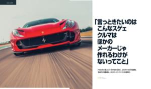 フェラーリ,トップギアジャパン