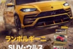 トップギア・ジャパン014号