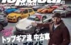 トップギア・ジャパン015号