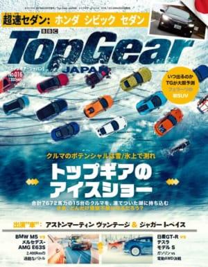 トップギア・ジャパン016号