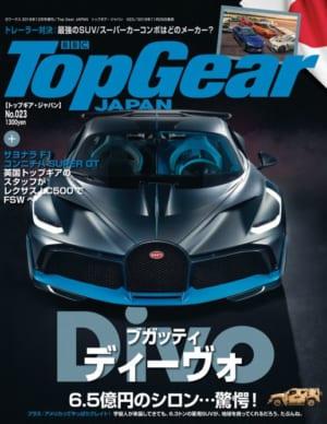 トップギア・ジャパン023号
