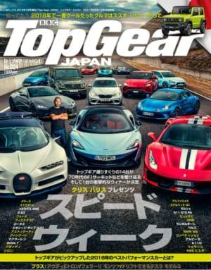 トップギア・ジャパン024