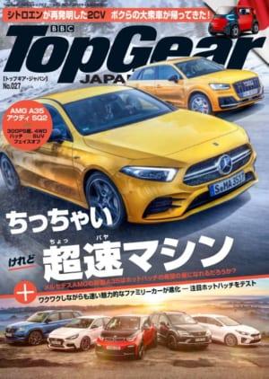 トップギアジャパン027