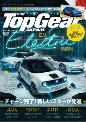 トップギア・ジャパン028号