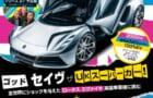 トップギア・ジャパン 030号