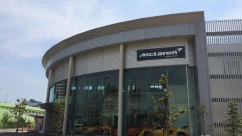 世界初のマクラーレン認定中古車販売店 マクラーレン クオリファイド東京